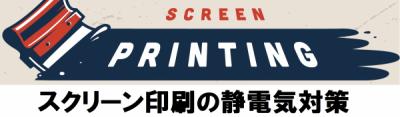 スクリーン印刷で樹脂フィルム・紙の静電気対策