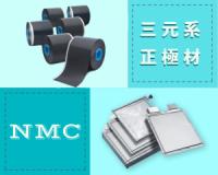 電池開発の最先端!| 高出力カソード NMC-811販売開始