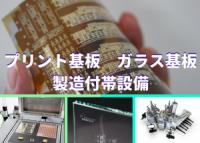 プリント基板・ガラス基板|製造付帯設備・実験機器 ご紹介