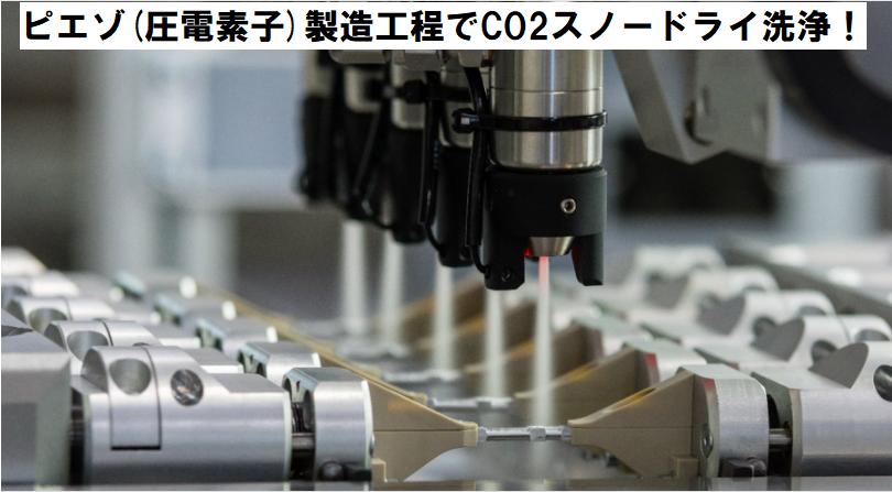 圧力センサー製造工程でCO2スノードライ洗浄!