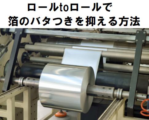 ロールtoロールで箔のバタつきを抑える技術